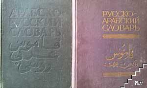 Арабско-русский словарь