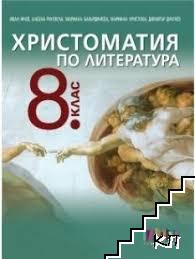 Христоматия по литература 8. клас