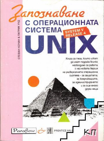 Запознаване с операционната система UNIX