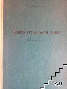 Учебник грузинского языка для негрузинов