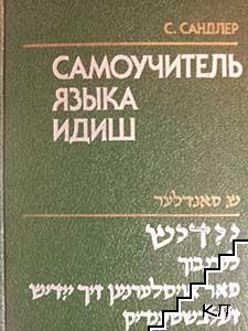 Самоучитель языка Идиш