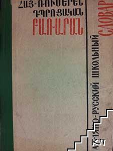 Армяно-русский школьный словарь