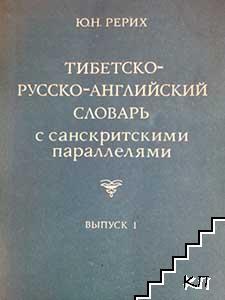 Тибетско-русско-английский словарь. Вып. 1