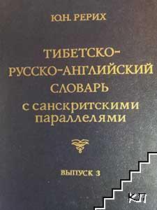 Тибетско-русско-английский словарь. Вып. 3