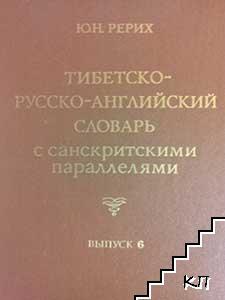 Тибетско-русско-английский словарь. Вып. 6