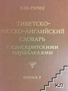 Тибетско-русско-английский словарь. Вып. 7