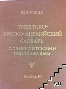 Тибетско-русско-английский словарь. Вып. 10