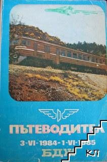 Пътеводител за железопътния и водния транспорт 1984-1985