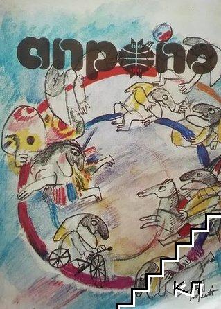 Апропо. Бр. 2 / 1984