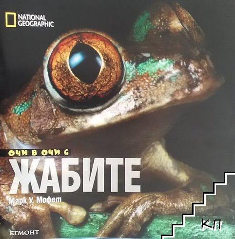 Очи в очи с жабите