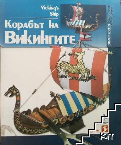 Хартиени модели: Корабът на викингите