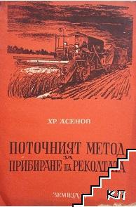 Поточният метод за прибиране на реколтата
