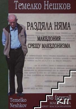 Раздяла няма: Македония срещу македонизма