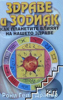 Здраве и зодиак. Как планетите влияят на нашето здраве