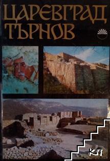 Царевград Търнов. Дворецът на българските царе през Втората българска държава. Том 1-4
