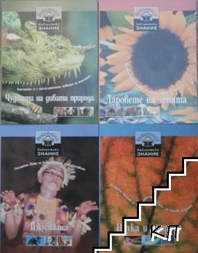 Чудесата на дивата природа / Даровете на земята / Изкуствата / Наука и природа
