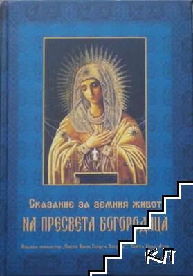 Сказание за земния живот на Пресвета Богородица