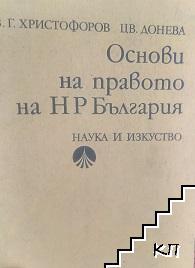 Основи на правото на НР България