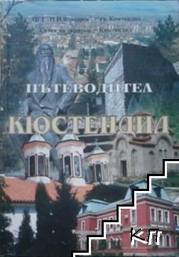 Кюстендил. Пътеводител