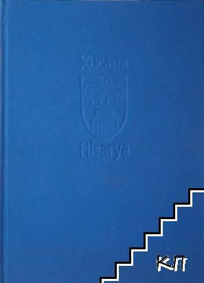 Хисаря / Hisarya