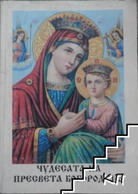Чудесата на Пресвета Богородица