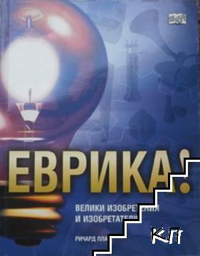 Еврика! Велики изобретения и изобретатели