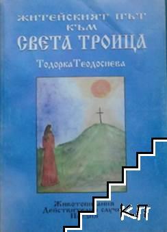 Житейският път към Света Троица