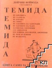 Темида