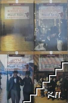 Шерлок Холмс и дяволският крак / Шерлок Холмс и морският договор / Шерлок Холмс и самотната колоездачка / Шерлок Холмс и скандалът в Бохемия