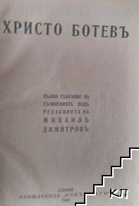 Пълно събрание на съчиненията на Христо Ботевъ. Томъ 1-3