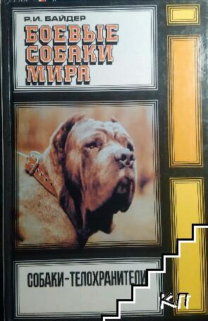 Боевые собаки мира