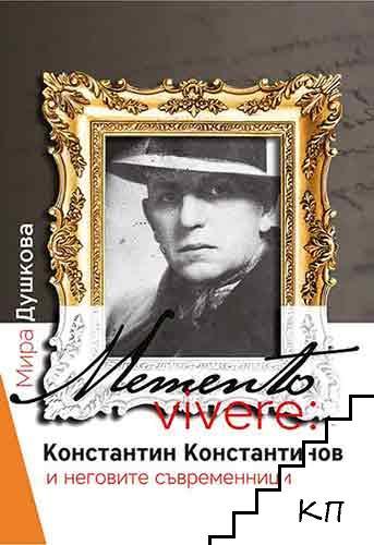 Memento vivere: Константин Константинов и неговите съвременници