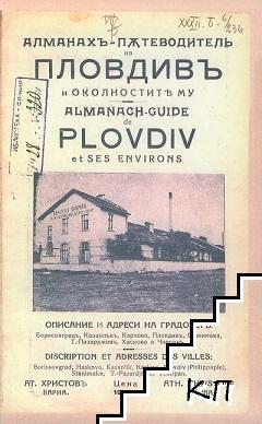 Алманахъ-пътеводитель на Пловдивъ и околностите му / Almanach-Guide de Plovdiv et Ses Environs