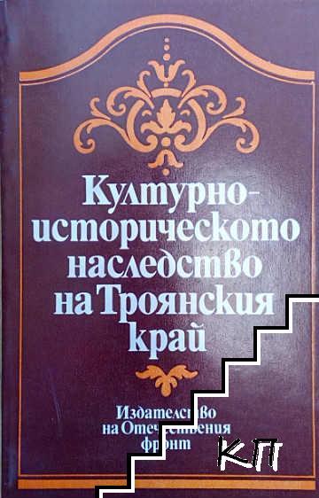 Културно-историческото наследство на Троянския край. Книга 1