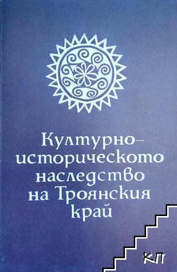 Културно-историческото наследство на Троянския край. Книга 4