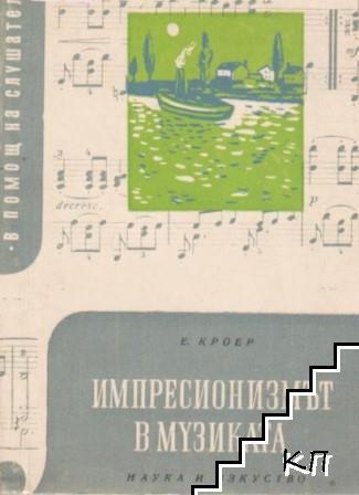Импресионизмът в музиката