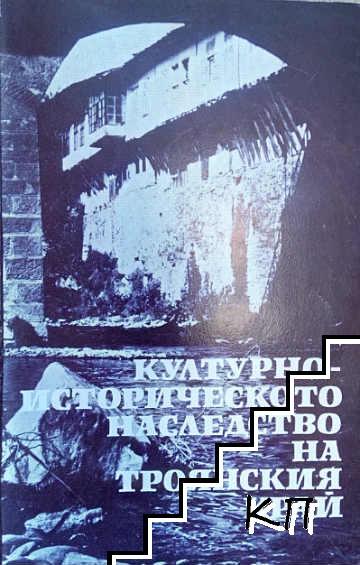 Културно-историческото наследство на Троянския край. Книга 5