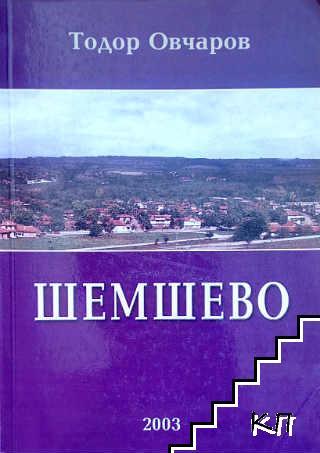 Шемшево