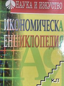 Икономическа енциклопедия