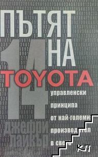 Пътят на Тойота