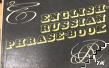 English-Russian Phrase Book / Англо-русский разговорник