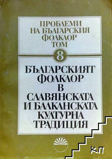 Проблеми на българския фолклор. Том 8: Българският фолклор в славянската и балканската културна традиция
