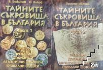 Тайните съкровища в България. Част 1-2