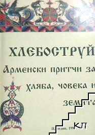 Хлебоструй. Арменски притчи за хляба, човека и земята