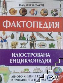 Илюстрована енциклопедия: Фактопедия