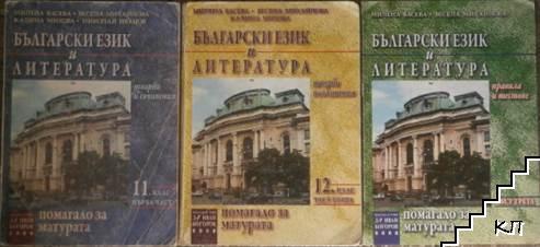 Български език и литература. Част 1-3