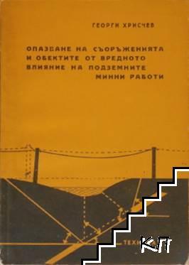 Опазване на съоръженията и обектите от вредното влияние на подземните минни работи