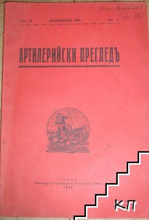 Артилерийски прегледъ. Кн. 7 / декемврий 1929