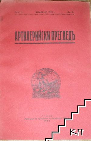 Артилерийски прегледъ. Кн. 8 / януарий 1929