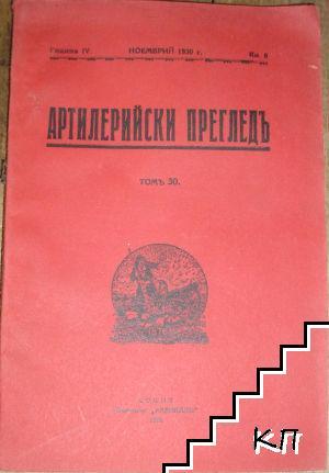 Артилерийски прегледъ. Кн. 6 / ноемврий 1930